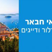 האי חבאר - מגדלור, דייגים וריחות טובים