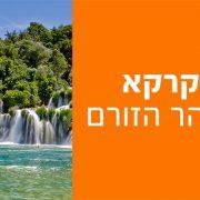 שמורת קרקא - מפלים שופעים ומים בלי סוף