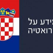 מידע על קרואטיה