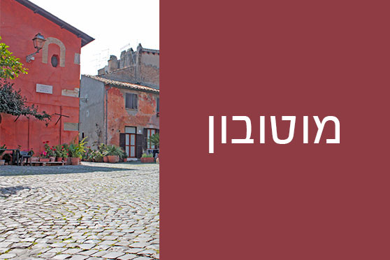 מוטובון - עיירה ציורית מוקפת חומה וכרמים