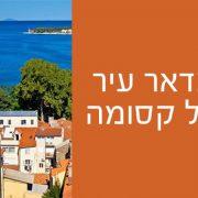 זאדאר עיר נמל קסומה
