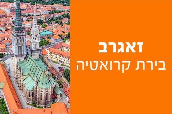 זאגרב – בירת קרואטיה